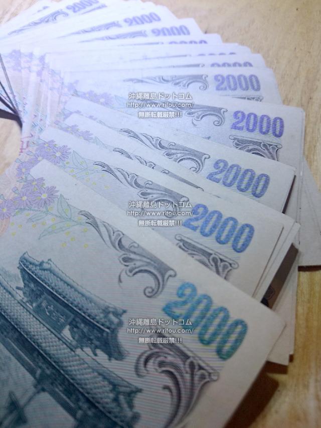 2000yenchokin.jpg