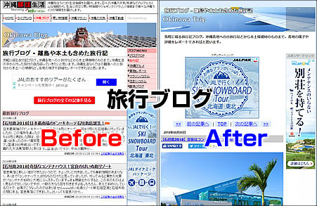 blogtrip201811beforeafter.jpg