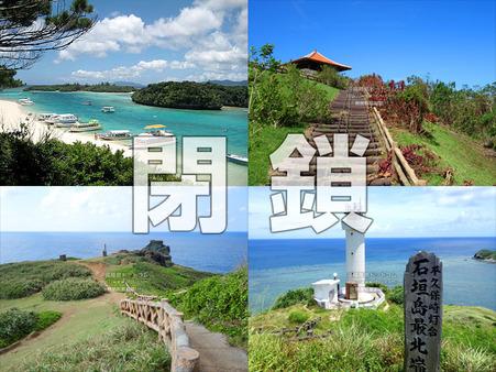closeishigaki20200422-0506.jpg