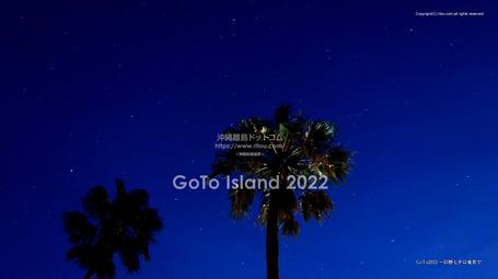 gotoamamihoshizora202107.jpg