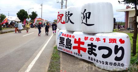 kuroshimaushimatsuri1b.jpg