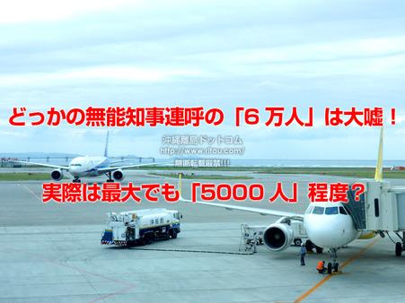 nahaairport20200428DSC01198.jpg