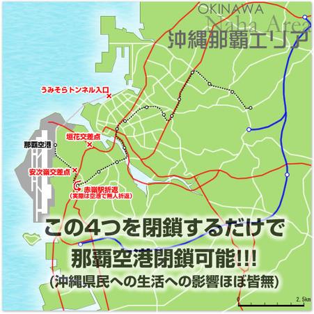 nahaairportclose20200408.jpg