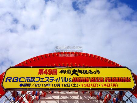 nahamatsuri201910134201.jpg