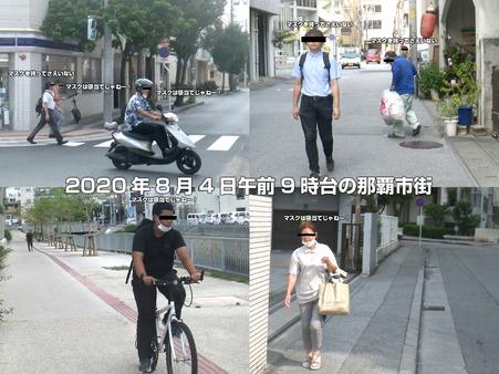 okinawacoronanonemask202008.jpg