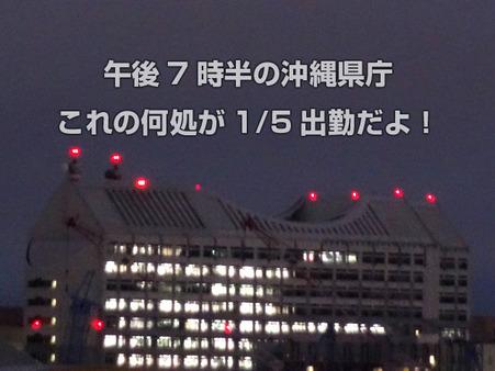 okinawakenchou202004211930.jpg