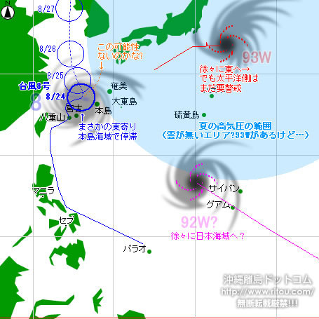 typhoon20200824-no08.jpg