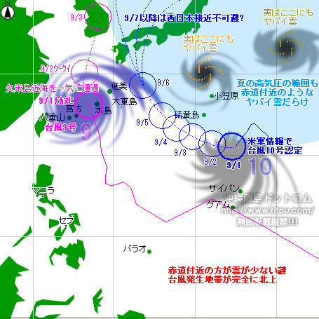 typhoon20200901-no0910.jpg