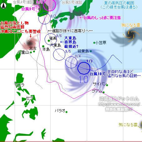 typhoon20200903-no0910.jpg