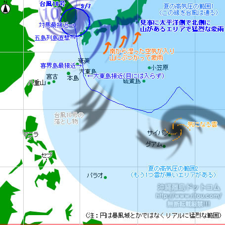 typhoon20200907-no10.jpg