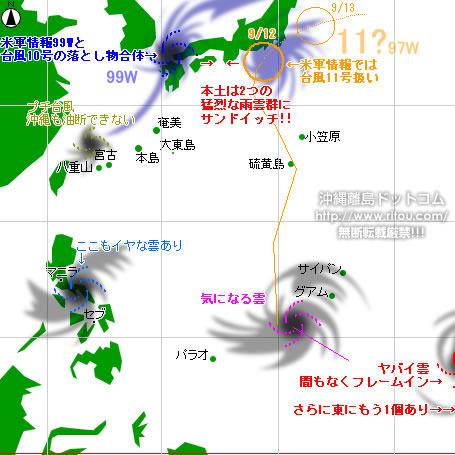 typhoon20200912-puti.jpg