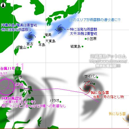 typhoon20200916-no11.jpg