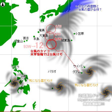 typhoon20200921-no12.jpg