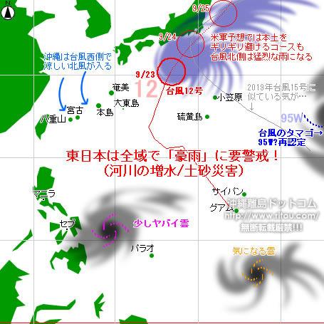 typhoon20200923-no12.jpg