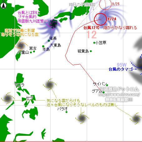 typhoon20200924-no12.jpg
