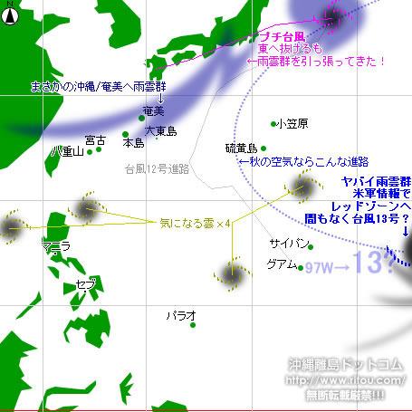 typhoon20200927-puti.jpg