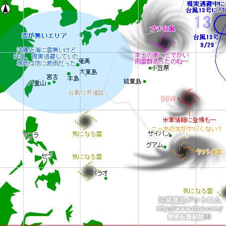 typhoon20200929-no13.jpg
