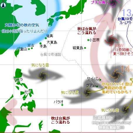 typhoon20200930-puti.jpg