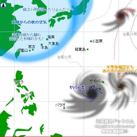 typhoon20201001-puti.jpg