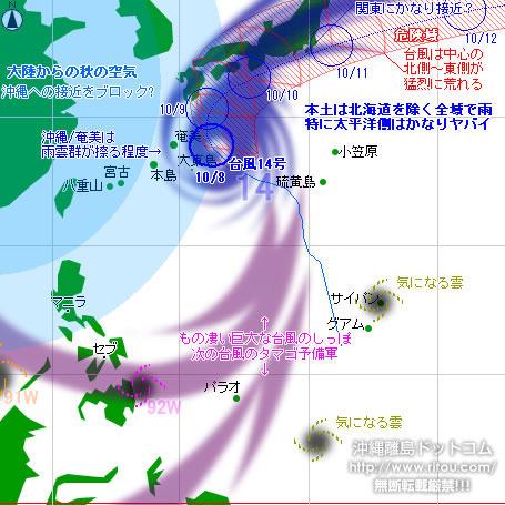 typhoon20201008-no14.jpg