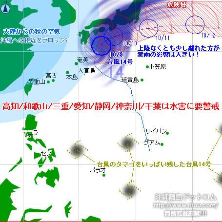 typhoon20201009-no14.jpg