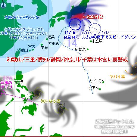 typhoon20201010-no14.jpg