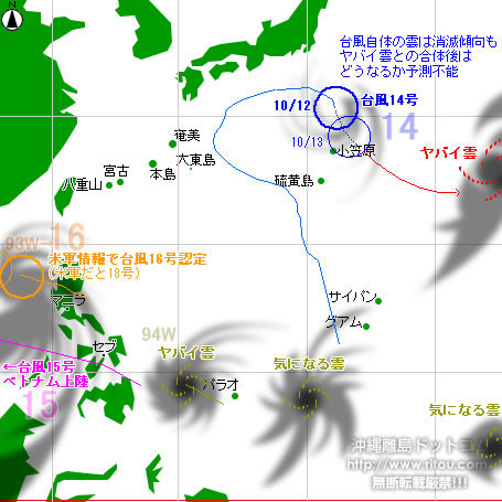 typhoon20201012-no141516.jpg