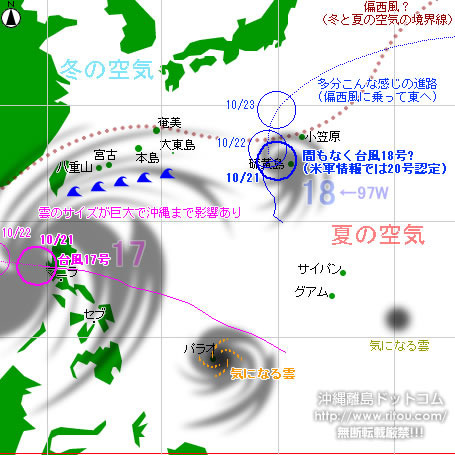 typhoon20201021-no1718.jpg