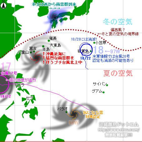 typhoon20201022-no1718.jpg