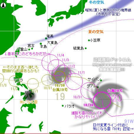 typhoon20201030-no1920.jpg