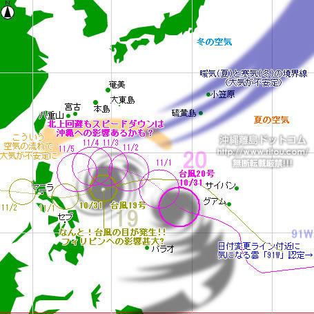 typhoon20201031-no1920.jpg