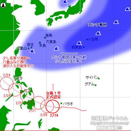 typhoon20210219-no01.jpg