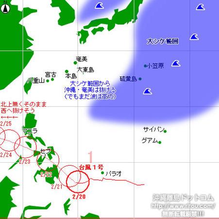 typhoon20210220-no01.jpg