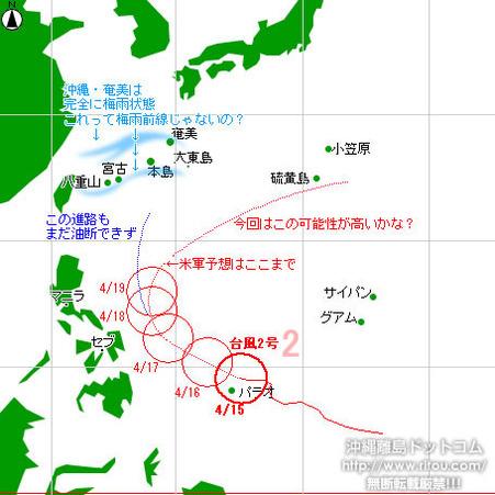 typhoon20210415-no02.jpg