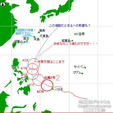typhoon20210416-no02.jpg