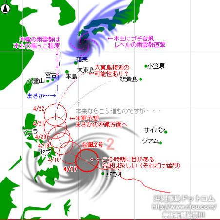 typhoon20210417-no02.jpg