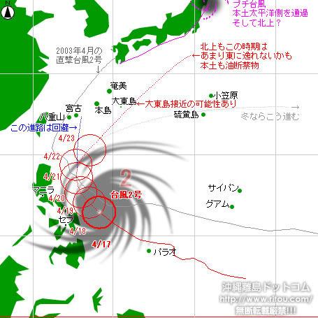 typhoon20210418-no02.jpg