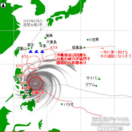 typhoon20210419-no02.jpg