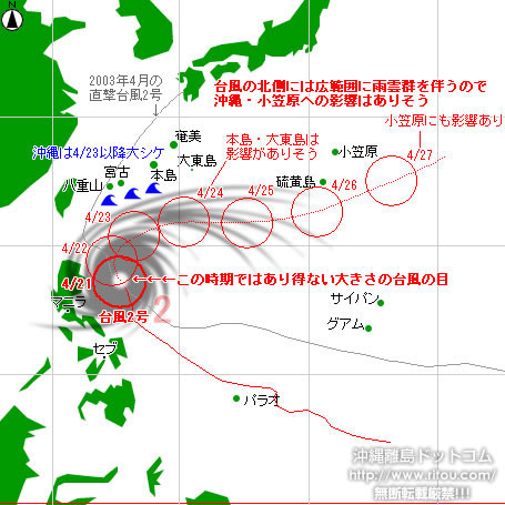 typhoon20210421-no02.jpg