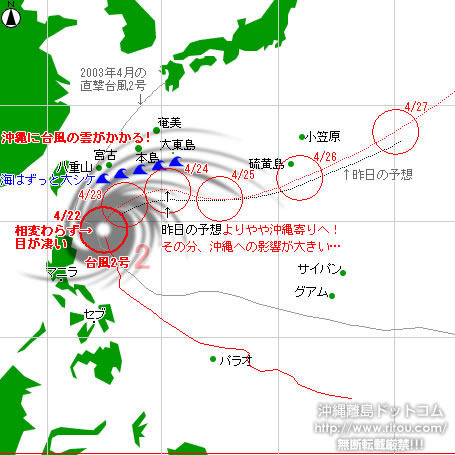 typhoon20210422-no02.jpg