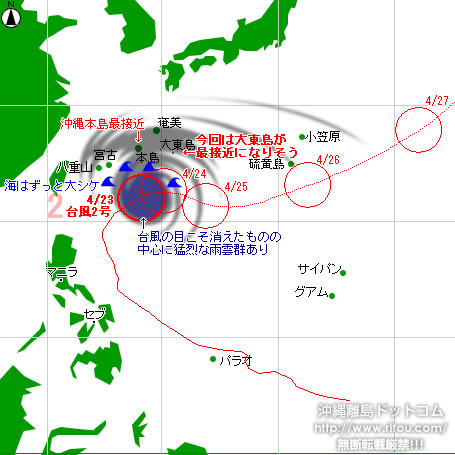 typhoon20210423-no02.jpg