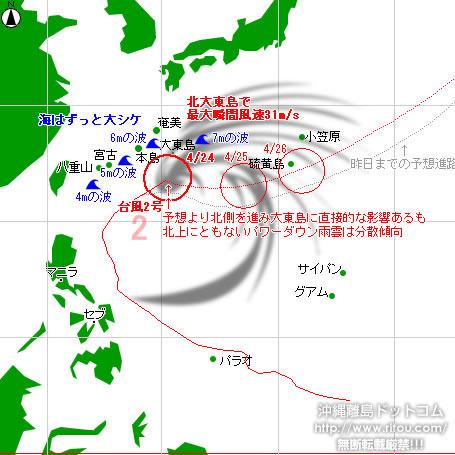 typhoon20210424-no02.jpg