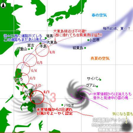 typhoon20210601-no03.jpg