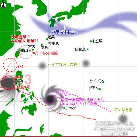 typhoon20210603-no03.jpg