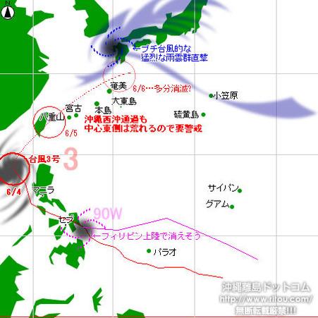typhoon20210604-no03.jpg