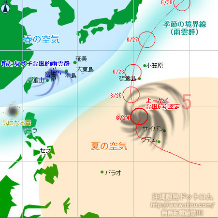 typhoon20210624-no05.jpg