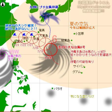 typhoon20210718-no06.jpg
