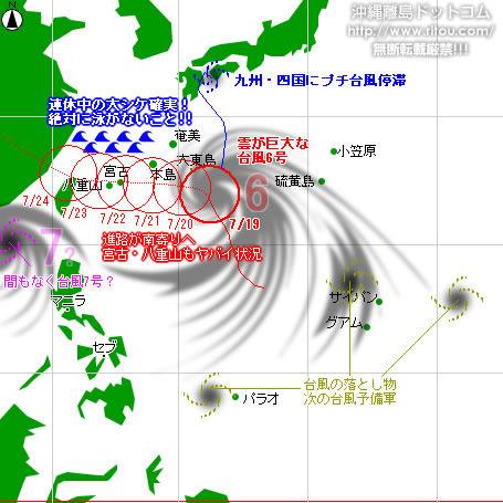typhoon20210719-no0607.jpg