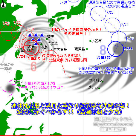 typhoon20210724-no060708.jpg