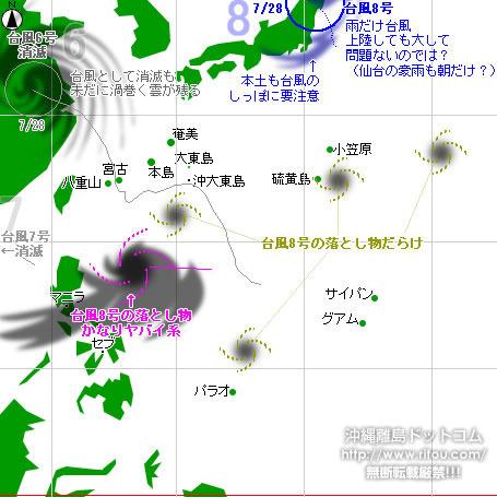 typhoon20210728-no08.jpg